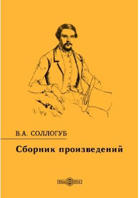 Сборник произведений: документально-художественная литература