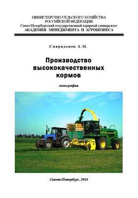 Производство высококачественных кормов: монография