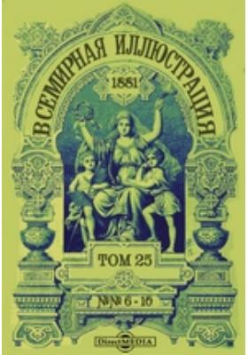 Всемирная иллюстрация. 1881. Т. 25, №№ 6-10