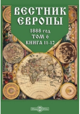 Вестник Европы: журнал. 1888. Т. 6, Книга 11-12, Ноябрь-декабрь