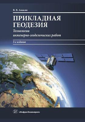Прикладная геодезия : технологии инженерно-геодезических работ: учебник