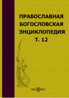 Православная богословская энциклопедия: энциклопедия. Т. 12