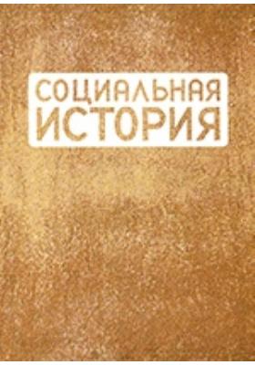 Социальная история. Ежегодник. 2012