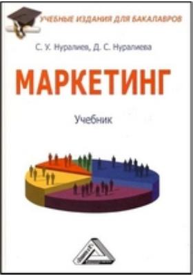 Маркетинг. Учебник для бакалавров