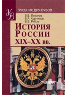 История России XIX - XX вв