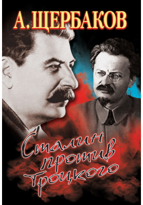 Сталин против Троцкого