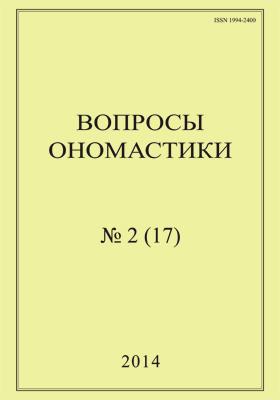 Вопросы ономастики: журнал. 2014. № 2(17)