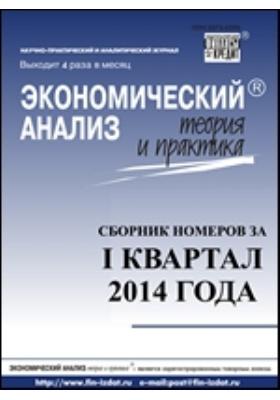 Экономический анализ = Economic analysis : теория и практика: научно-практический и аналитический журнал. 2014. № 1/12