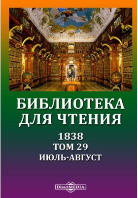 Библиотека для чтения: журнал. 1838. Т. 29, Июль-август