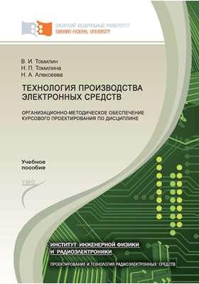 Технология производства электронных средств : организационно-методическое обеспечение курсового проектирования по дисциплине: учебное пособие