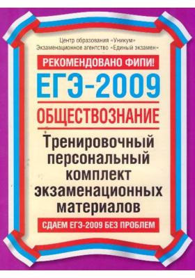 ЕГЭ-2009. Обществознание : Тренировочный персональный комплект экзаменационных материалов