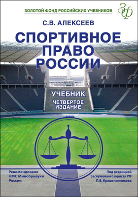 Спортивное право России = SPORTS LAW OF RUSSIA: учебник