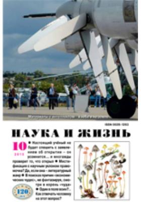 Наука и жизнь: ежемесячный научно-популярный журнал. 2010. № 10