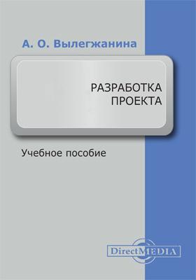 Разработка проекта: учебное пособие