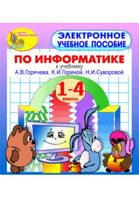 Электронное пособие по информатике к учебнику А.В. Горячева и др.  1-4 классы