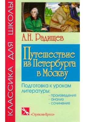 Путешествие из Петербурга в Москву : Главы из книги