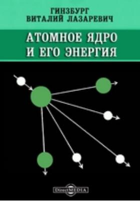 Атомное ядро и его энергия