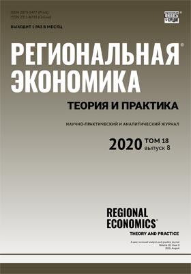 Региональная экономика : теория и практика: журнал. 2020. Том 18, выпуск 7