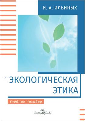 Экологическая этика: учебное пособие