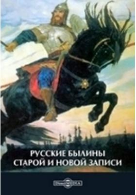 Русские былины старой и новой записи: художественная литература
