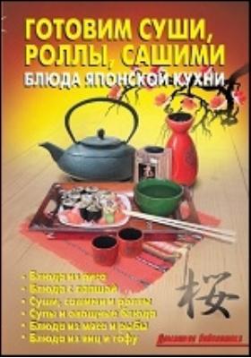 Готовим суши, роллы, сашими : блюда японской кухни