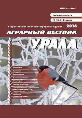 Аграрный вестник Урала. 2016. № 2(144)