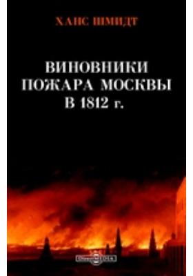 Виновники пожара Москвы в 1812 г