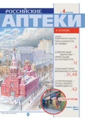 Российские аптеки. 2010. № 4 (162)