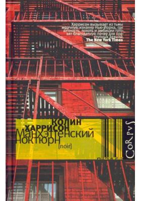 Манхэттенский ноктюрн = Manhattan Nocturne : Роман