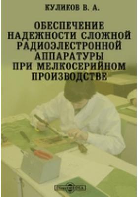 Обеспечение надежности сложной радиоэлестронной аппаратуры при мелкосерийном производстве