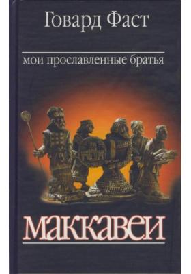 Мои прославленные братья Маккавеи = My Glorious Brothers : Роман