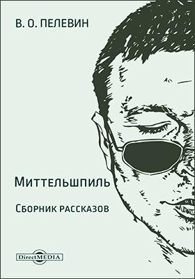 Миттельшпиль: сборник рассказов