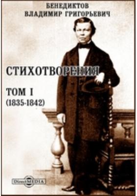 Стихотворения. Т. I (1835-1842)