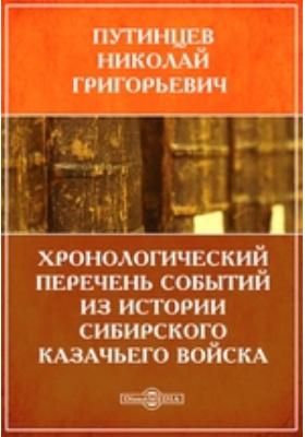 Хронологический перечень событий из истории Сибирского казачьего войска