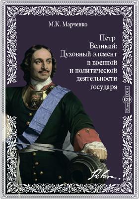 Петр Великий: Духовный элемент в военной и политической деятельности государя