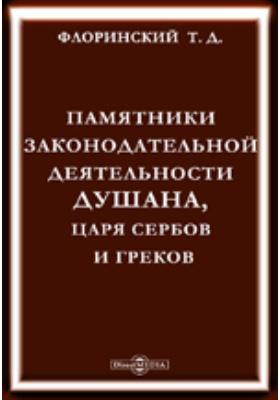 Памятники законодательной деятельности Душана, царя сербов и греков