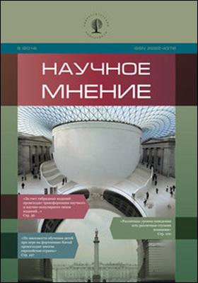 Научное мнение : философские и филологические науки, искусствоведение: журнал. 2014. № 9