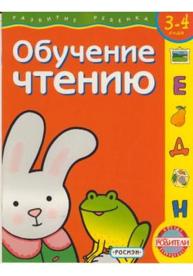 3-4 года. Обучение чтению : Для чтения взрослыми детям