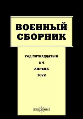 Военный сборник. 1872. Т. 84. №4