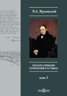 Полное собрание сочинений: художественная литература. В 12 т. Том 3