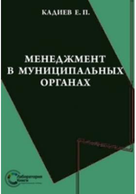Менеджмент в муниципальных органах