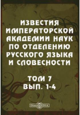 Известия Императорской академии наук по Отделению русского языка и словесности1-4. Т. 7. Вып