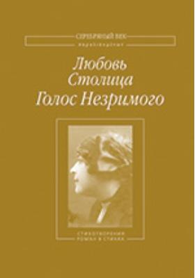 Голос Незримого : роман в стихах: художественная литература. В 2 т. Том 1