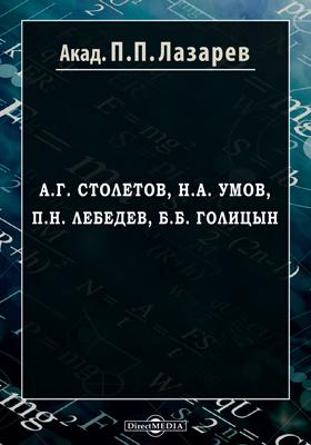 А. Г. Столетов, Н. А. Умов, П. Н. Лебедев, Б. Б. Голицын