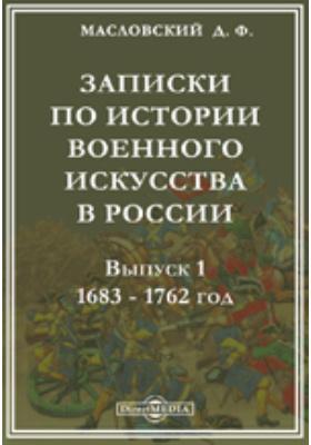 Записки по истории военного искусства в России : (С планами, чертежами и схемами). Вып. 1. 1683 - 1762 год
