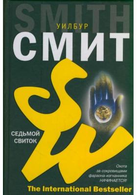 Седьмой свиток = The Seventh Scroll : Роман