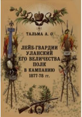 Лейб-гвардии Уланский его величества полк в кампанию 1877-8 гг.: публицистика