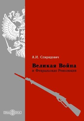 Великая Война и Февральская Революция 1914- 1917 годов