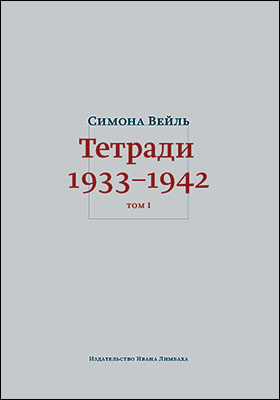 Тетради 1933–1942 = Cahiers 1933–1942: научно-популярное издание : в 2 томах. Том 1. 1933 – октябрь 1941