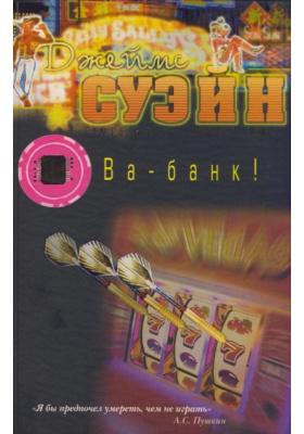 Ва-банк! = Grift Sense